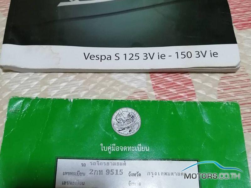 มอเตอร์ไซค์มือสอง, มอเตอร์ไซค์ ใหม่ VESPA LXV 125 (2014)