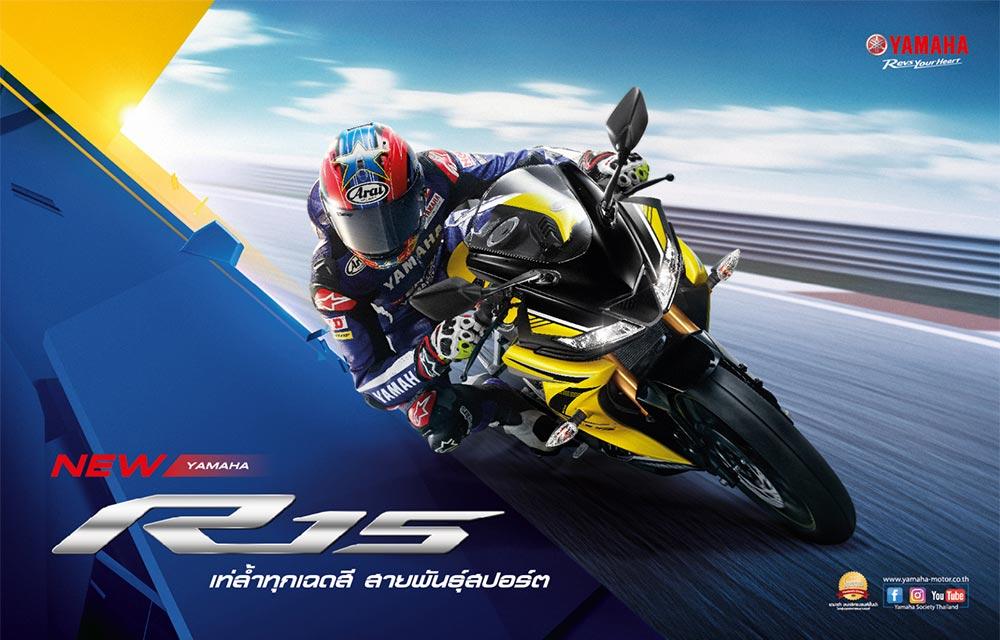 Yamaha YZF-R15 2018