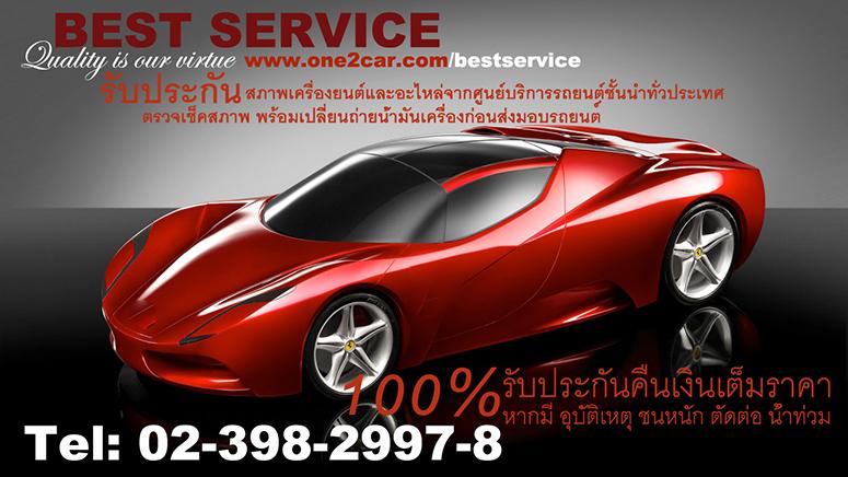 1 BEST SERVICE