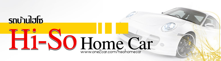 HI-SO HOME CAR
