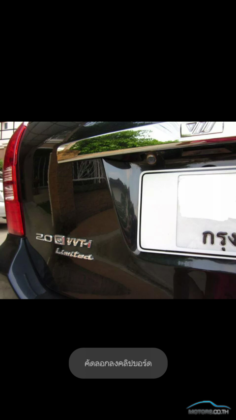 รถมือสอง, รถยนต์มือสอง TOYOTA WISH (2004)