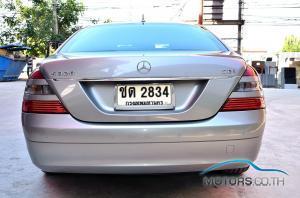 รถมือสอง, รถยนต์มือสอง MERCEDES-BENZ S CLASS (2006)