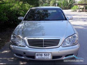 รถใหม่, รถมือสอง MERCEDES-BENZ S CLASS (2000)