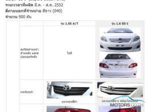 รถมือสอง, รถยนต์มือสอง TOYOTA ALTIS (2009)